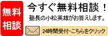 今すぐ無料相談!塾長の小松英雄がお答えします。