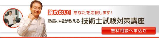 諦めない!あなたを応援します。塾長小松が教える技術士試験対策講座、無料相談へ申し込む